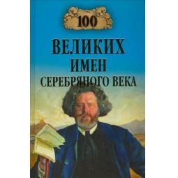 фото 100 великих имен Серебряного века
