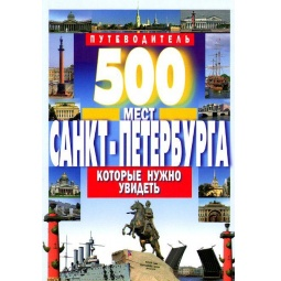 фото 500 мест Санкт-Петербурга, которые нужно увидеть
