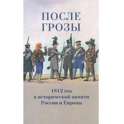 Купить После грозы. 1812 год в исторической памяти России и Европы