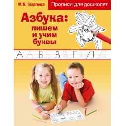 фото Азбука: пишем и учим буквы