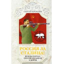 Купить Россия за Сталина! Вождь народа против жуликов и воров