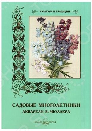 Садовые многолетники. Акварели Мюллера В.Зарубежная живопись<br>Это издание предназначено садоводам, выбирающим растения для своего цветника, любителям садовой флоры, а также поклонникам старинной графики.<br>