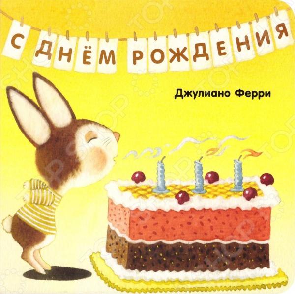 С днем рожденияСтихи для малышей<br>К маленькому зайчонку пришли в гости все его друзья, чтобы поздравить С днём рождения и попробовать вкусный-превкусный вишнёвый торт. Для детей дошкольного возраста. Для чтения взрослыми детям.<br>