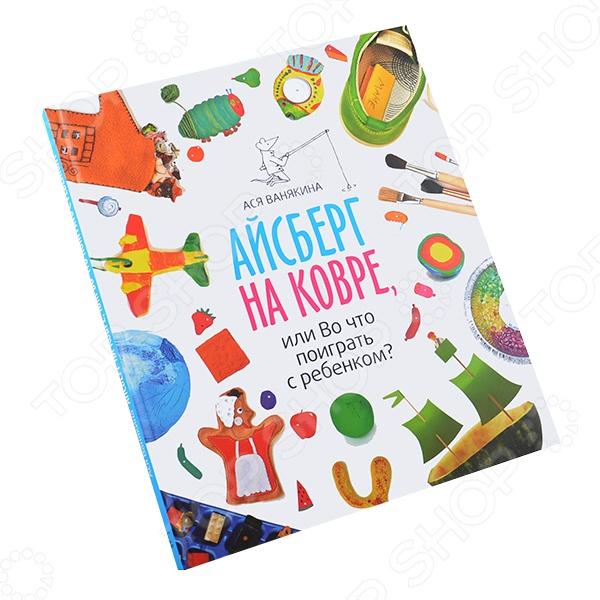 Это сборник игр для детей от 1,5 до 5 лет. Кроме подробно описанных сюжетов и мастер-классов с пошаговыми фотографиями, в каждой главе вы найдете еще множество идей для собственных игр.