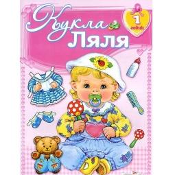 Купить Кукла Ляля. 1 годик