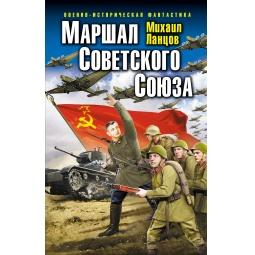 Купить Маршал Советского Союза