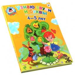 Купить Узнаю звуки и буквы (для детей 4-5 лет)