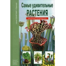 фото Самые удивительные растения. Школьный путеводитель