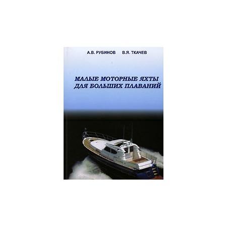 Купить Малые моторные яхты для больших плаваний