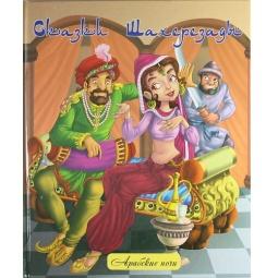 фото Сказки Шахерезады. Народные арабские сказки