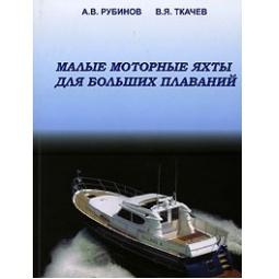 фото Малые моторные яхты для больших плаваний