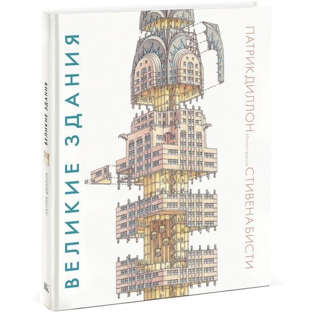 фото Великие здания. Мировая архитектура в разрезе. От египетских пирамид до Центра Помпиду