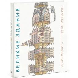 Купить Великие здания. Мировая архитектура в разрезе. От египетских пирамид до Центра Помпиду