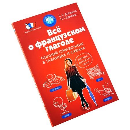Купить Всё о французском глаголе. Полный справочник в таблицах и схемах