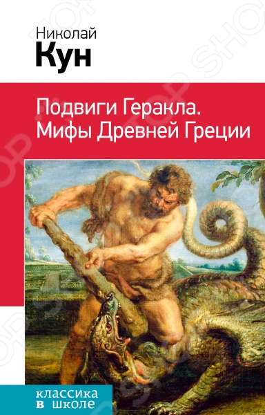Подвиги Геракла. Мифы Древней ГрецииЭпос и фольклор<br>Мифы Древней Греции Н. Куна рекомендованы к прочтению в 6 классе.<br>