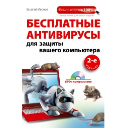 Купить Бесплатные антивирусы для защиты вашего компьютера (+DVD)