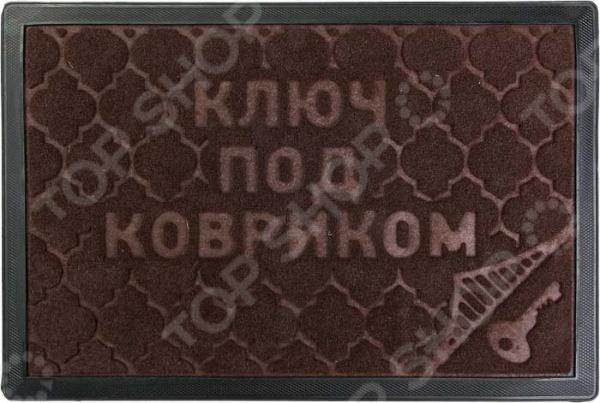 Коврик придверный Vortex COMFORT «Ключ под ковриком»