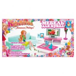 Купить Набор мебели для кукол 1 TOY «Гостиная с телевизором»