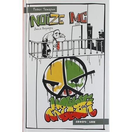 Купить Noize MC. Новый альбом (+CD)
