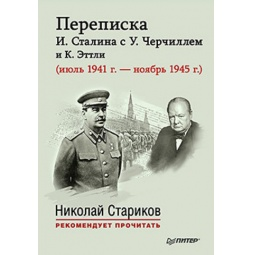 фото Переписка И. Сталина с У. Черчиллем и К. Эттли (июль 1941 ноябрь 1945)