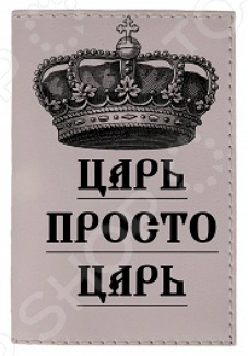 Обложка для паспорта Mitya Veselkov «Царь» la roche posay гидрафаз интенс маска тюб 50мл