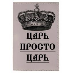 фото Обложка для паспорта Mitya Veselkov «Царь»