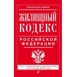 фото Жилищный кодекс Российской Федерации. Текст с изменениями и дополнениями на 20 января 2016 год