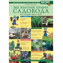 Купить 365 золотых правил садовода на каждый день года
