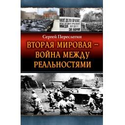 Купить Вторая Мировая – война между реальностями