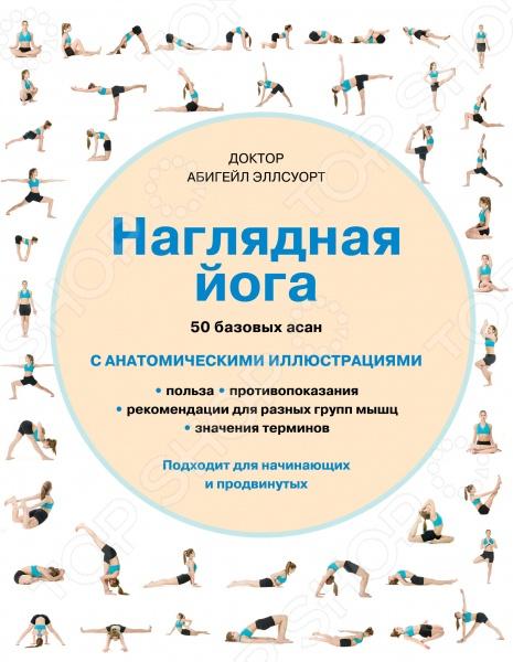 Практика йоги, возникшая в Индии тысячи лет назад, направлена на развитие тела, ума и души. Пошаговые фотографии и анатомические иллюстрации, представленные в этой книге, подскажут, как выполнить ту или иную асану, объясняют, какие мышцы напряжены в каждой позе. Так же вы найдёте полезные подсказки, как правильно выполнять и удерживать асану, как найти позу, которая лучше позволяет сосредоточиться на определенных областях вашего тела. Анатомия йоги уделяет основное внимание физическим аспектам учения и рассматривает 50 стандартных асан. Пособие будет полезно, как новичкам, там и тем, кто уже давно занимается йогой. Книга Анатомия йоги в новом оформлении.