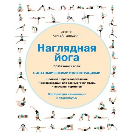 Купить Наглядная йога. 50 базовых асан