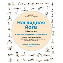 фото Наглядная йога. 50 базовых асан