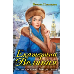 Купить Екатерина Великая. Первая любовь Императрицы