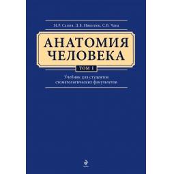 Купить Анатомия человека. Учебник для студентов стоматологических факультетов в 3-х томах. Том 1