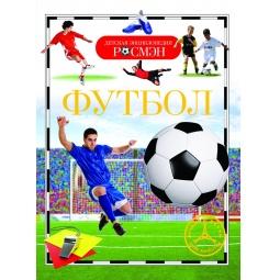 Купить Футбол