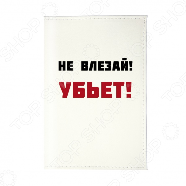 Обложка для автодокументов Mitya Veselkov «Не влезай!» обложка для автодокументов кожаная mitya veselkov гагарин