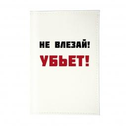 фото Обложка для автодокументов Mitya Veselkov «Не влезай!»