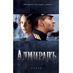 Купить Адмиралъ (+ 2 новые главы)