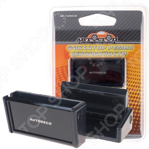 Фиксатор ремня безопасности Автостоп AB-74086