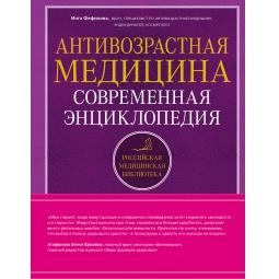 Купить Антивозрастная медицина. Современная энциклопедия