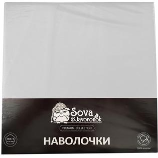 Купить Комплект из 2-х наволочек гладкокрашеных Сова и Жаворонок Premium