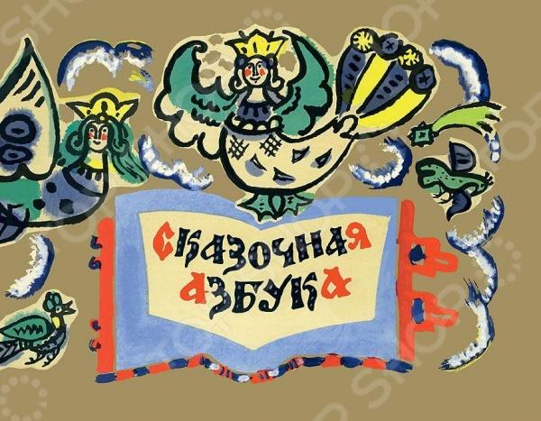 Сказочная азбукаСказки русских писателей<br>Сказочная азбука Татьяны Мавриной один из шедевров детского книгоиздания. В творчестве художницы эту книгу называют одной из вершин, а то и самой-самой вершиной. В буквах Т. Маврина зашифровала саму русскую сказку, объяснившись в любви и отдельным фольклорным сочинениям, и отдельным персонажам, при этом самых любимых нарисовала на отдельных страницах. Маврина любила игру в детской книге, вот и здесь пояснительные подписи сделала не ко всем сказкам, как бы говоря: угадайте, о ком тут речь!<br>