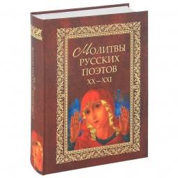 фото Молитвы русских поэтов XX-XXI веков