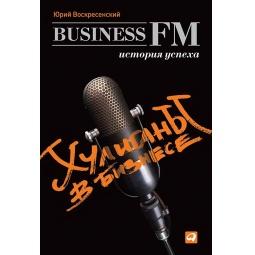 фото Хулиганы в бизнесе. История успеха Business FM