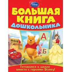 Купить Большая книга дошкольника