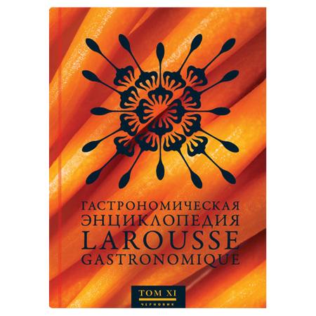 Купить Гастрономическая энциклопедия Ларусс. Том 11