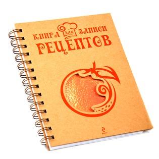 Купить Книга для записи рецептов. Апельсин