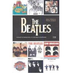 Купить Все это РнР! The Beatles. Полный путеводитель по песням и альбомам