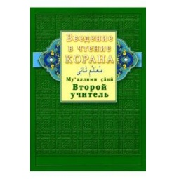 Купить Введение в чтение Корана. Му'аллими сани. Второй учитель