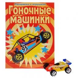 фото Гоночные машинки (+ игрушка)